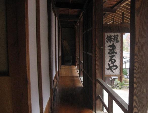 Minshuku Oyado Maruya