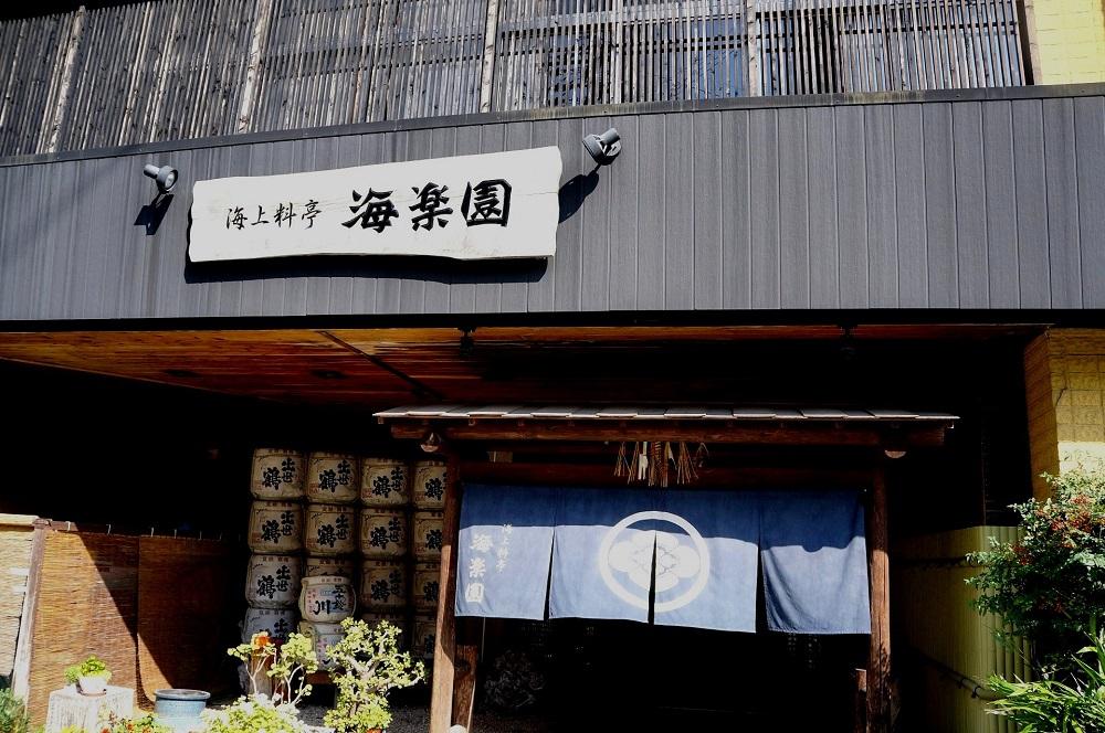 Ryokan Kairakuen